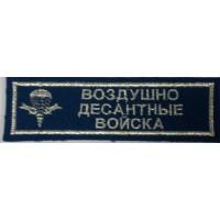 Полоса Военно-десантные войска голубая вышитая