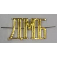 Буква ДМБ золото металл