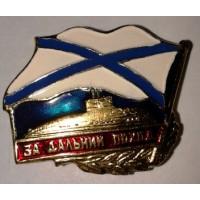 Знак За дальний поход подводный флот