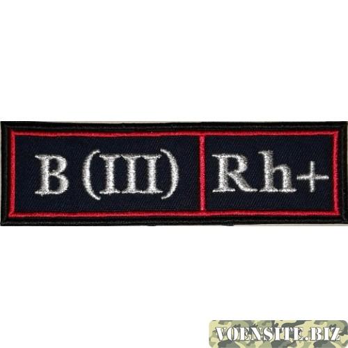 Полоса Полиция Группа крови B (III) Rh + кр.кант вышитая
