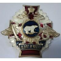 Знак Долг и честь морская пехота медведь