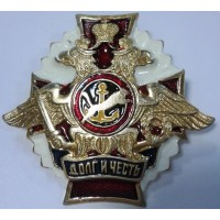 Знак Долг и честь морская пехота рысь