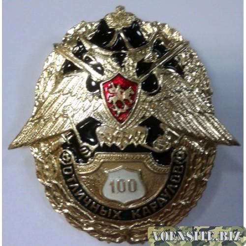 Знак отличных караулов 100