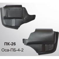 Кобура поясная под систему Оса-ПБ-4-2 кожаная