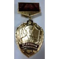 Знак-медаль Отличник Погранслужбы