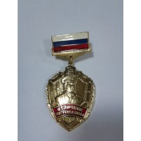 Знак-медаль Отличник Погранслужбы (триколор)