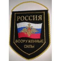 Вымпел вышитый Вооруженные Силы России средний