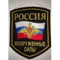 Вымпел вышитый Вооруженные Силы России большой