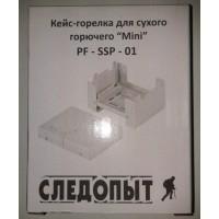 """Кейс-горелка для сухого горючего """"Следопыт-Mini"""""""
