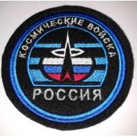 Шеврон Космические войска вышитый круглый черного цвета