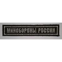 Полоса вышитая Минобороны России на офисную форму оливковая