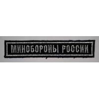 Полоса вышитая Минобороны России на офисную форму синяя