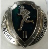 Знак Воин Спортсмен 2 степени зеленая эмаль