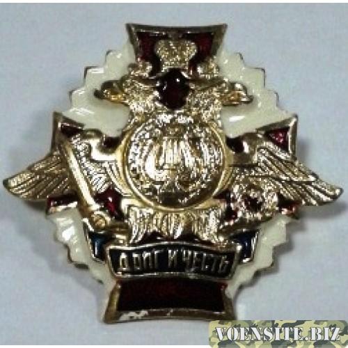 Знак Долг и честь военно-оркестровые войска