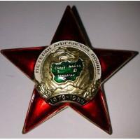 Знак Звезда Ветерана Афганской войны 1979-1989