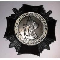Знак За отличие в службе ВВ МВД 2 степени