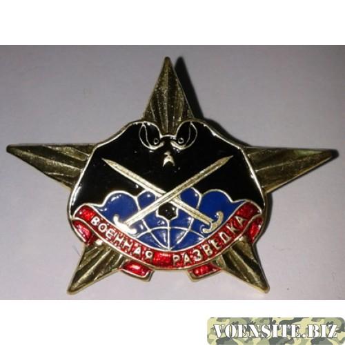 Знак Военная разведка