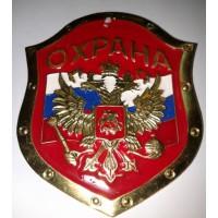 Знак Охрана красный фон