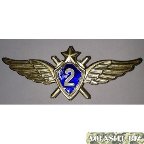 Знак Классности 2 степени ВВС