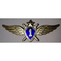 Знак Классности ВВС 1 степени синяя эмаль