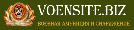 Военторг У Алены военный  интернет магазин в Москве ВАО продажа камуфляжной военной формы, обуви,одежды,амуниции и снаряжения  Адрес магазина в Москве