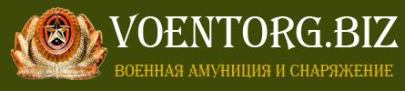 Военторг У Алены военный армейский   интернет магазин продажа  военной формы, обуви,одежды